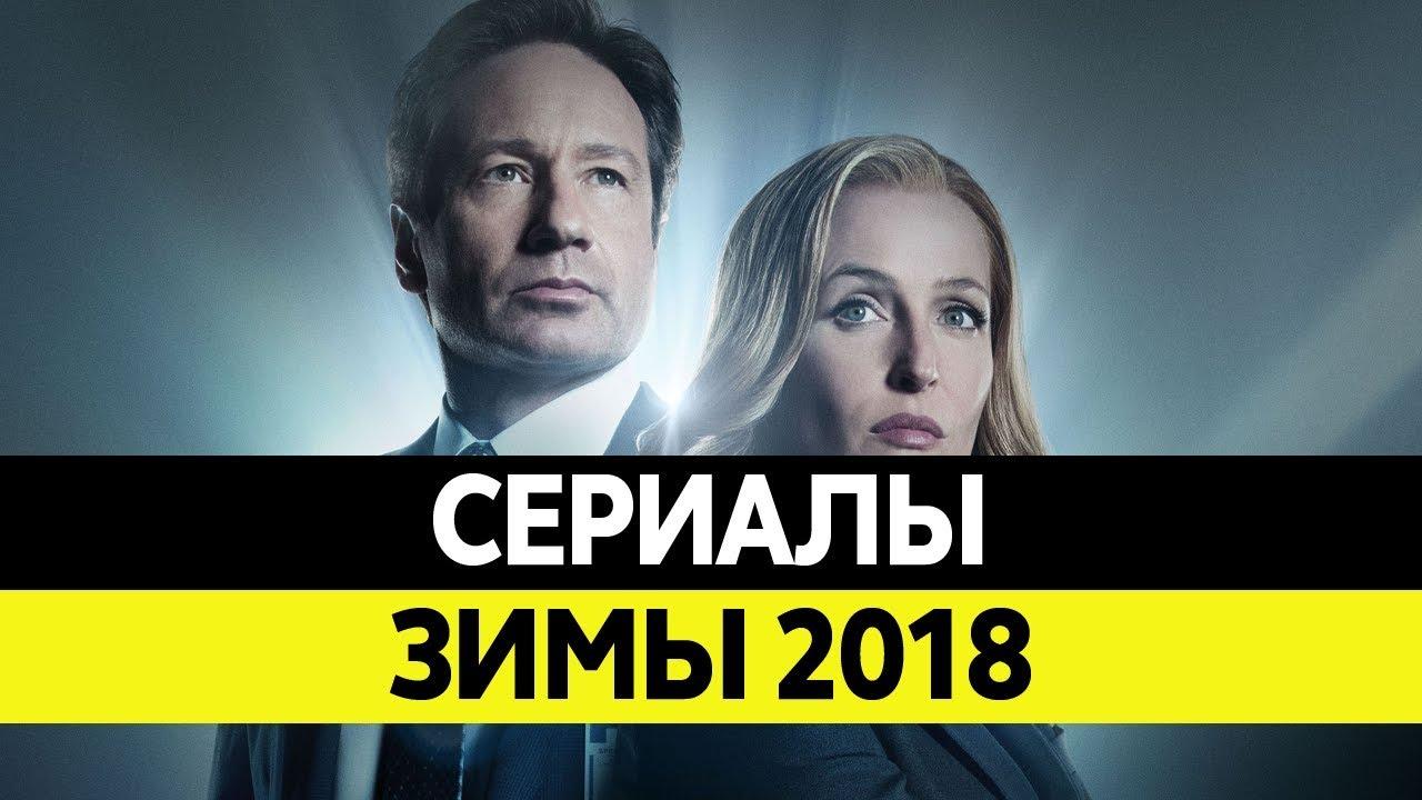 Новинки зарубежных сериалов 2018 рейтинг