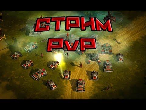 СОПРОТИВЛЕНИЕ ТАЩИТ?!(+турнир) Art of War 3 Global Conflict Стрим! Stream!