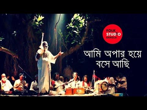 Ami Opar Hoye Boshe Achi ft. Baul Tuntun Shah  Bangla Lalon Song    Folk Studio Bangla Song 2017