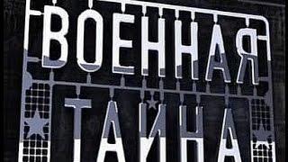 Военная тайна с Игорем Прокопенко 14 02 2015 1 часть
