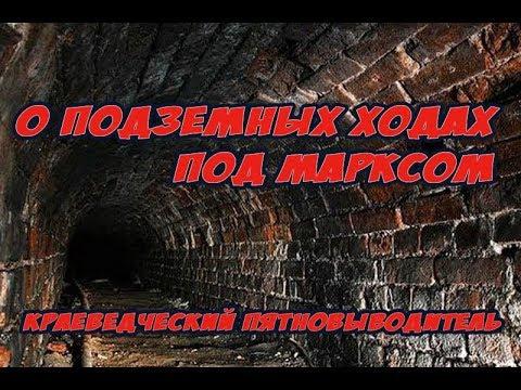 О подземных ходах под Марксом