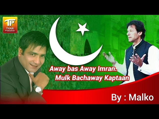 Away Bas Away Imran.. Mulk Bachaway Kaptaan - Malkoo, Qaisar Nadeem - New PTI Song