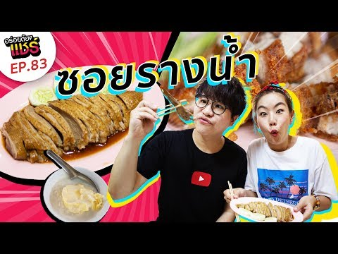 อร่อยต้องแชร์ EP.83| ซอยรางน้ำ(Rangnam Thailand )