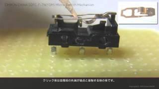 D2FC-F-7N(10M) G300r  ロジクール マウス マイクロスイッチ 分解