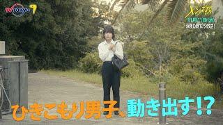 主演:なにわ男子|ドラマホリック!メンズ校第6話|11月11日(水)0時12分〜!|テレビ東京
