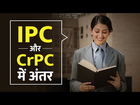 Difference Between IPC & CrPC/ IPC और CrPC में अंतर