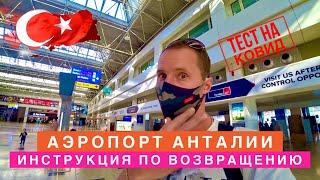 Турция Инструкция по возвращению Сдаем Тест на Ковид Все что нужно знать Аэропорт Анталии
