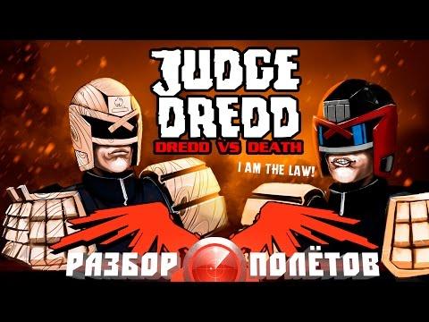 Разбор полётов. Judge Dredd: Dredd Vs. Death