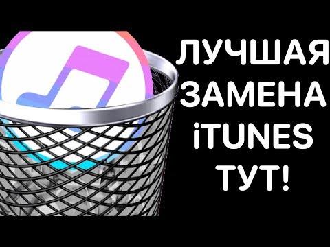 ЗАБУДЬ об ITunes! Как скачивать фильмы, музыку, фото и видео на IPhone и IPad?