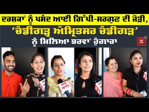 Public Movie Review | Chandigarh Amritsar Chandigarh | Gippy Grewal | Sargun Mehta