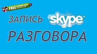 Запись скайпа! Запись разговора в скайпе, программа для записи скайп разговора MP3 Skype recorder!(Не потеряй канал из вида и подпишись https://www.youtube.com/user/wwwvideo4pro/featured тебя ждет ещё много полезных уроков! Скачи..., 2015-02-18T07:33:18.000Z)