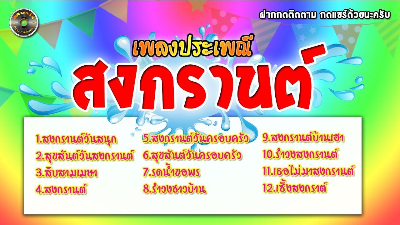 เพลงประเพณี วันสงกรานต์ เทศกาลแห่งความสุข ของคนไทย