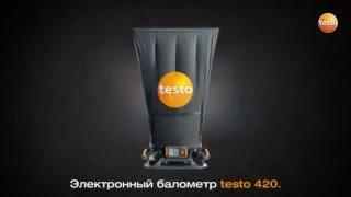 Расходомер воздуха Testo 420(Новый электронный балометр Testo 420 (расходомер воздуха). Купить расходомер воздуха Testo 420 можно в интернет-маг..., 2016-05-18T09:09:35.000Z)