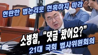 """""""댓글 봤어요?"""" 소병철 의원, 21대 국회 법사위 응…"""
