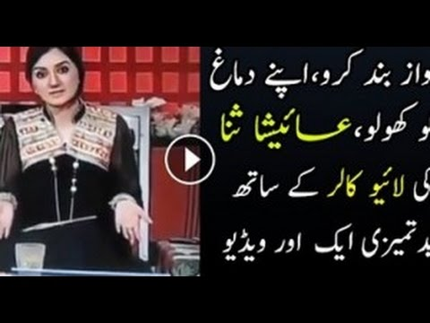 Ayesha Sana Shouting On A Caller Another Leaked Video