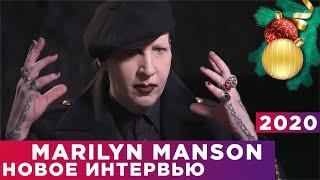Мэрилин Мэнсон 2019 Интервью | Marylin Manson 2019 Interview