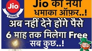 Jio New Offer launched | good news for Prime users you can get 6 Month FREE Data..No Recharge..!