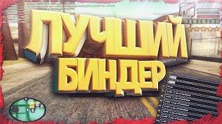 лУЧШИЙ БИНДЕР В САМОЙ ИГРЕ ДЛЯ GTA SA  SAMP 0.3.7