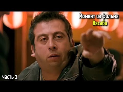 Момо пробует жгучий васаби / Момент из фильма - Васаби (2001)