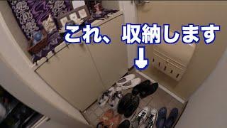 Repeat youtube video 100均でおしゃれに。溢れた靴を収納せよ。
