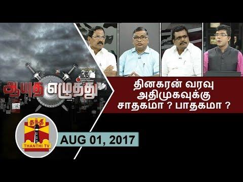 (01/08/2017) Ayutha Ezhuthu | TTV Dhinakaran's Comeback : Good or Bad For ADMK..?