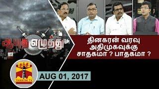 Aayutha Ezhuthu 01-08-2017 TTV Dinakaran's Comeback : Good or Bad For ADMK..? – Thanthi TV Show