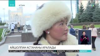 Бүркітші қыз Айшолпан Астананы аралады