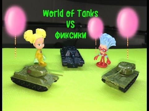 ШОКОЛАДНЫЕ шары World of Tanks и Фиксики  Танчики  Распаковка
