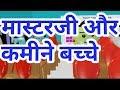 make joke of teacher students classroom comedy videos in hindi Student teacher comedy videos hindi
