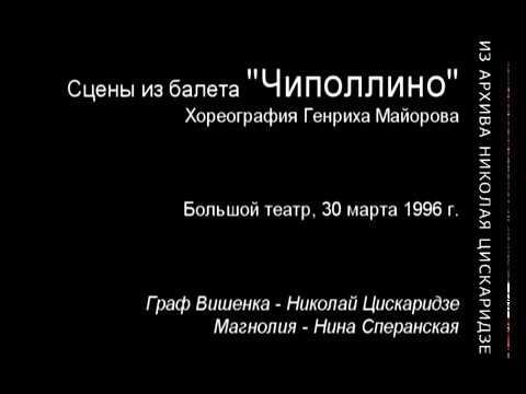 """""""Чиполлино"""" (Н. Цискаридзе). 30.03.1996"""