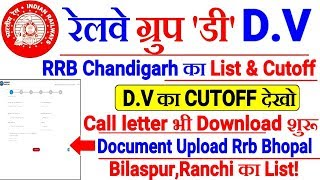RRB GROUP D Official D.V Cutoff & List RRB CHANDIGARH | Upload Documents before D.V