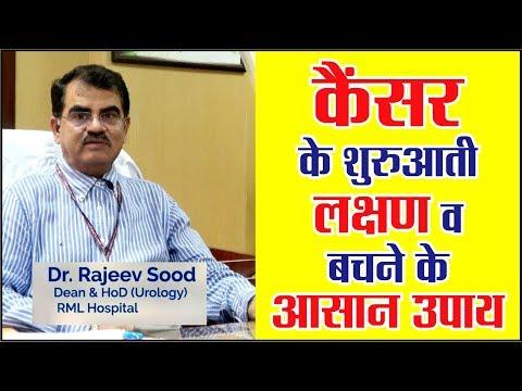 कैंसर के शुरुआती लक्षण व बचने के आसान उपाय #hindi #breaking #news #apnidilli