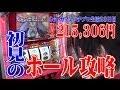 ネットカフェパチプロ生活23日目~目指せガチンコ100万円~【パチコミTV】人気番組