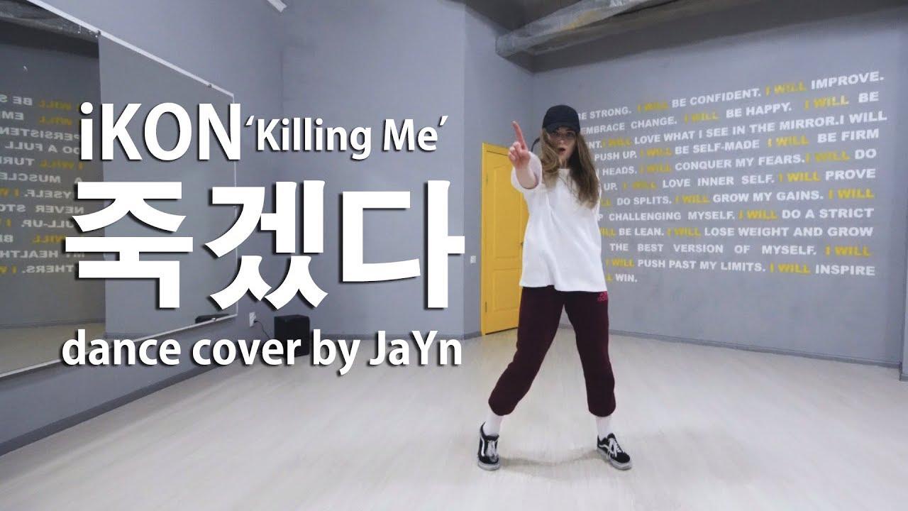 Download iKON - '죽겠다 (KILLING ME)' / dance cover by JaYn