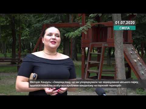 Телеканал АНТЕНА: Смілянський центральний парк культури і відпочинку – окраса міста
