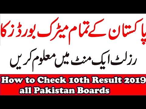 Check result 10th class 2019
