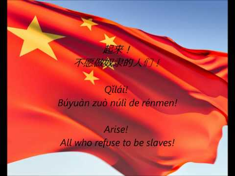 "Chinese National Anthem - ""Yìyǒngjūn Jìnxíngqǔ"" (ZH/EN)"