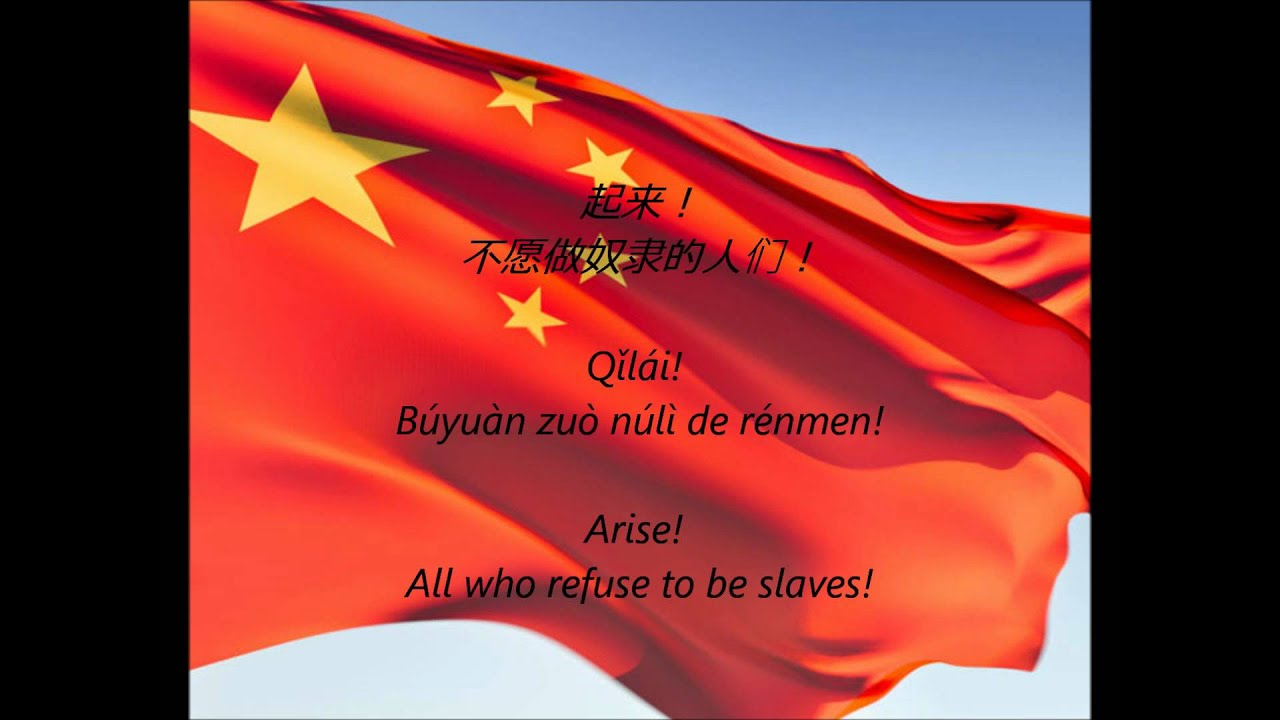 chinese national anthem yiyongjun jinxingqu zhen youtube