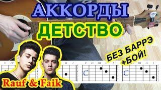 Детство Аккорды 🎸 Rauf & Faik ♪ Рауф и Фаик ♫ Разбор песни на гитаре Бой Текст