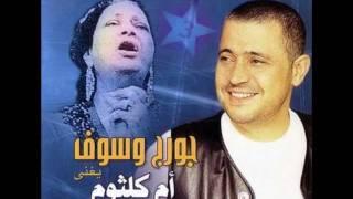 Georges Wassouf Vs Oum Kalthoum - Ba3id 3annak