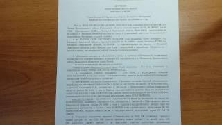 видео Договор дарения дома и земельного участка 2017 год: образец, росреестр