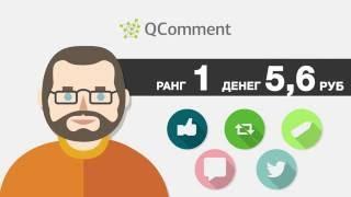 Заработок в интернете на бирже qcomment. ВСЯ ПРАВДА