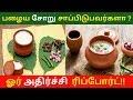 பழைய சோறு சாப்பிடுவதால் கிடைக்கும் நன்மைகள் | Home remedies in tamil |