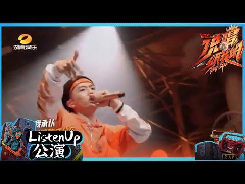 【ListenUp公演】 新的