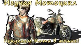 [И.М.] Как купить мотоцикл вслепую(В этом видео я расскажу Вам о особенностях покупки мото техники в слепую, о подводных камнях и проблемах..., 2013-07-29T19:10:26.000Z)