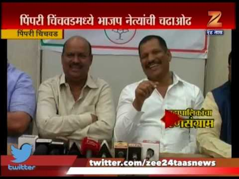 Pimpri Chinchwad | Bjp Leader | Angry among Their Own People