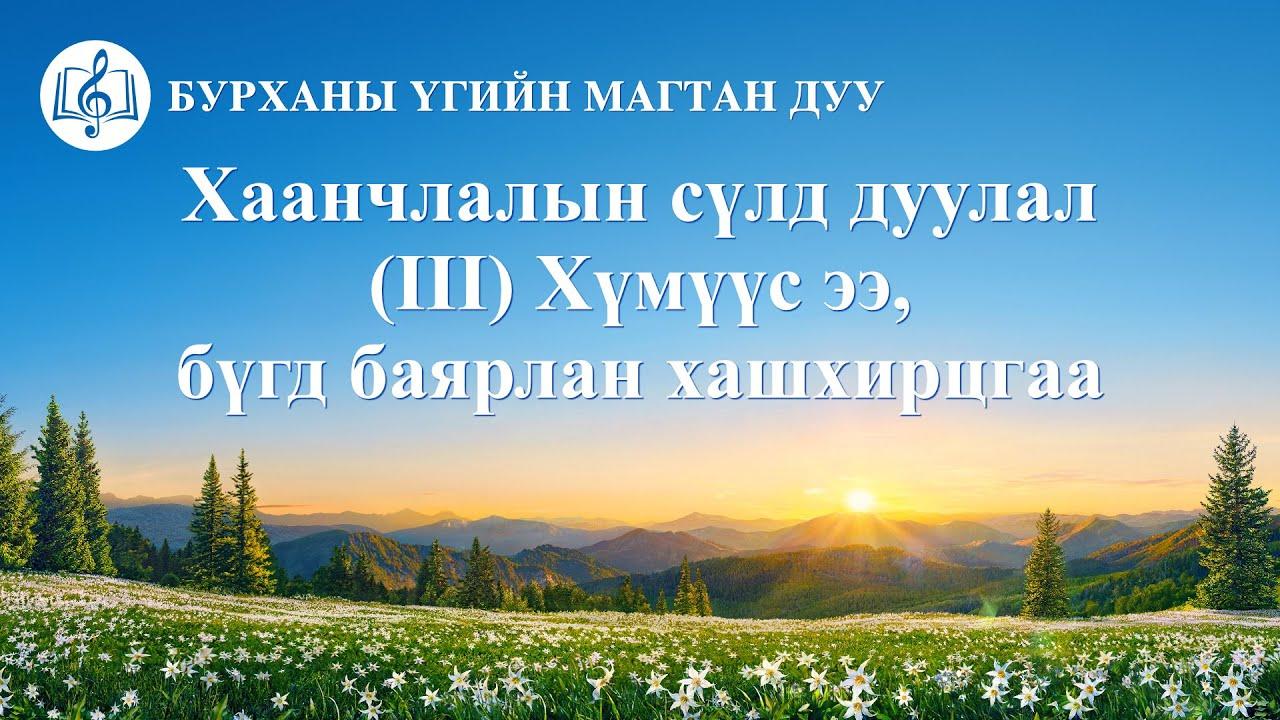 """Христийн сүмийн дуу """"Хаанчлалын сүлд дуулал (III) Хүмүүс ээ, бүгд баярлан хашхирцгаа"""" (Lyrics)"""