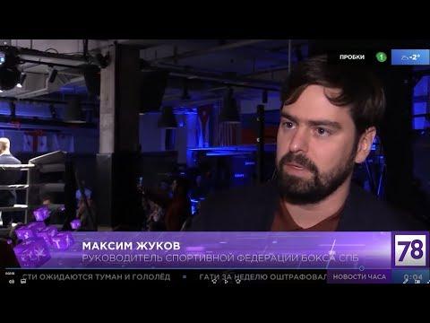 Телевизионный сюжет Известие о вечере профессионального бокса