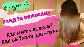 видео Длинные и густые волосы. Как правильно и часто мыть голову?  | YourBestBlog