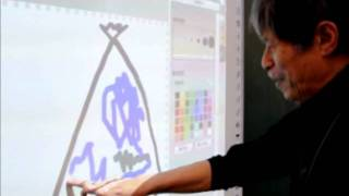 五味太郎體驗數位塗鴉牆《我的創意畫冊》